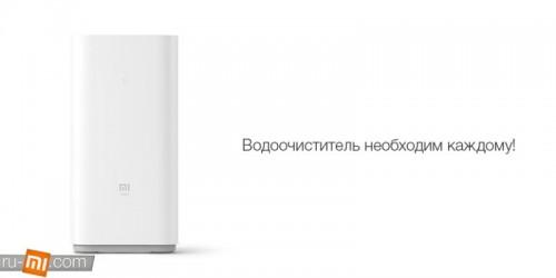 Xiaomi. Очиститель воды Xiaomi Mi Water Purifier