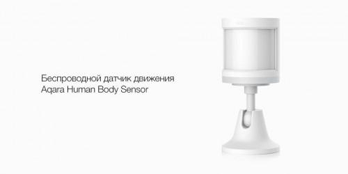 Xiaomi. Датчик движения. Aqara Body Sensor и Light Intensity Sensors