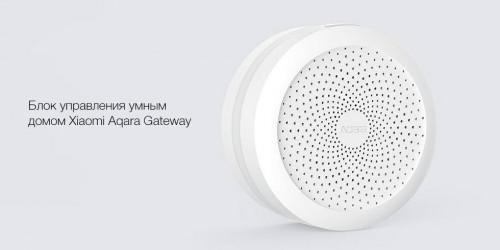Xiaomi. Главный блок управления умным домом Aqara Gateway