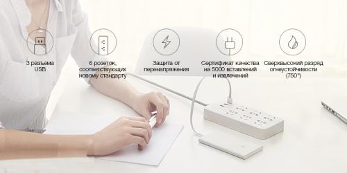 Xiaomi. Удлинитель Mi Power Strip (6 розеток, 3 USB)